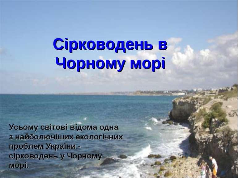 Сірководень в Чорному морі Усьому світові відома одна з найболючіших екологіч...