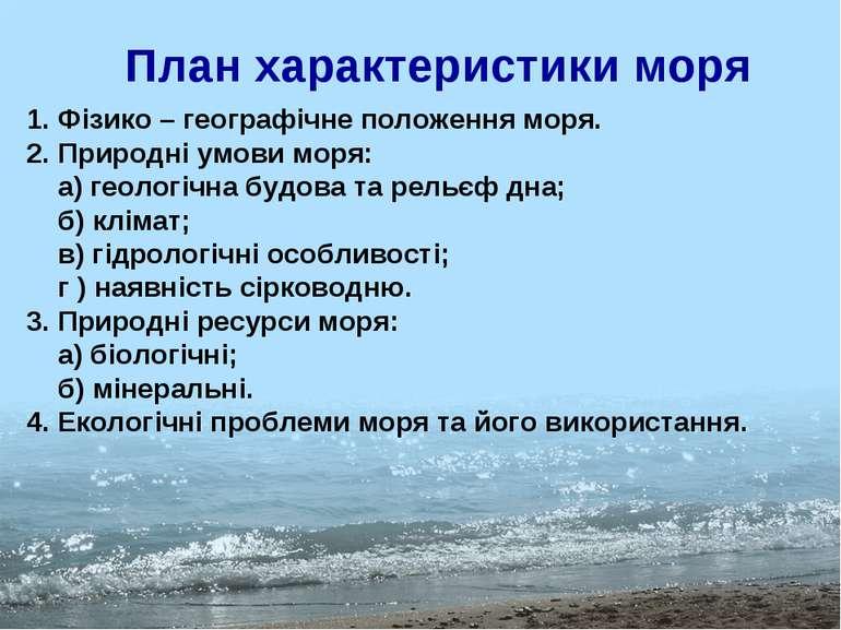 План характеристики моря 1. Фізико – географічне положення моря. 2. Природні ...