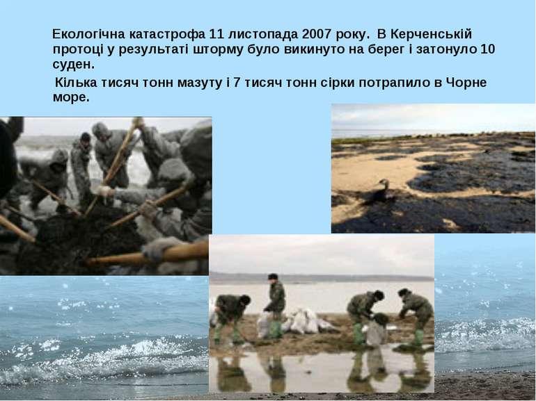 Екологічна катастрофа 11 листопада 2007 року. В Керченській протоці у результ...