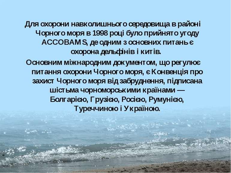 Для охорони навколишнього середовища в районі Чорного моря в 1998 році було п...