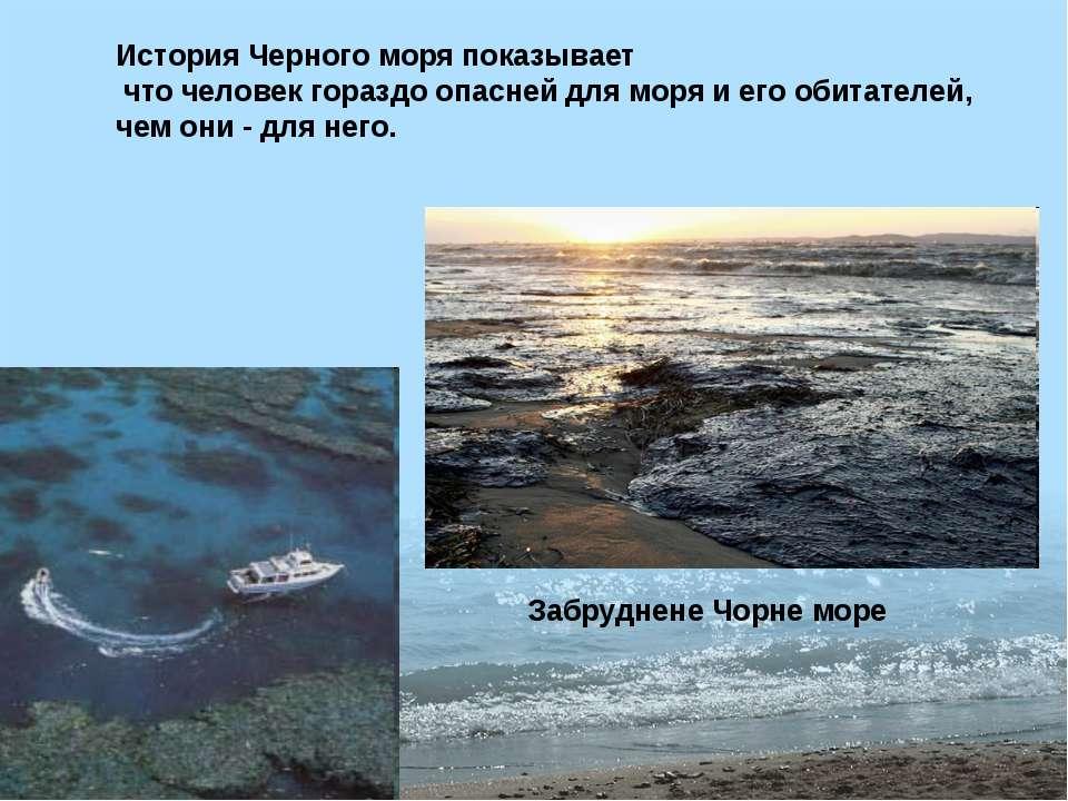 История Черного моря показывает что человек гораздо опасней для моря и его об...