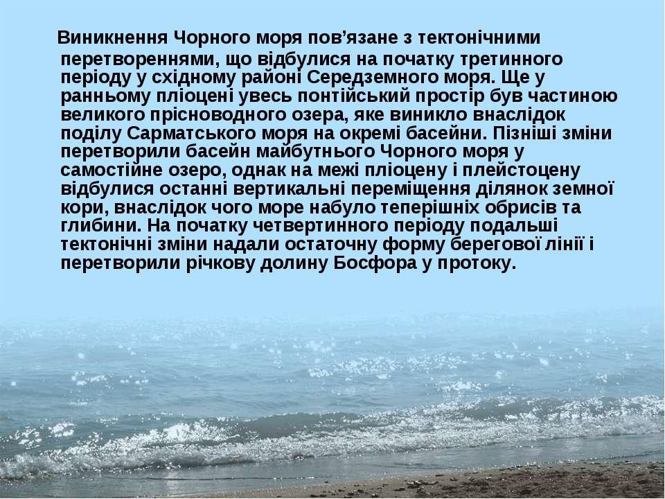 Виникнення Чорного моря пов'язане з тектонічними перетвореннями, що відбулися...