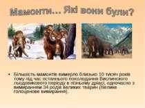 Більшість мамонтів вимерло близько 10 тисяч років тому під час останнього пох...