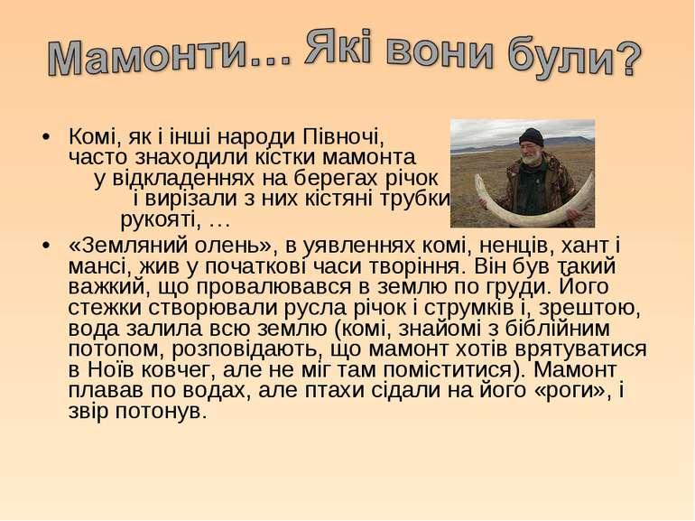 Комі, як і інші народи Півночі, часто знаходили кістки мамонта у відкладеннях...