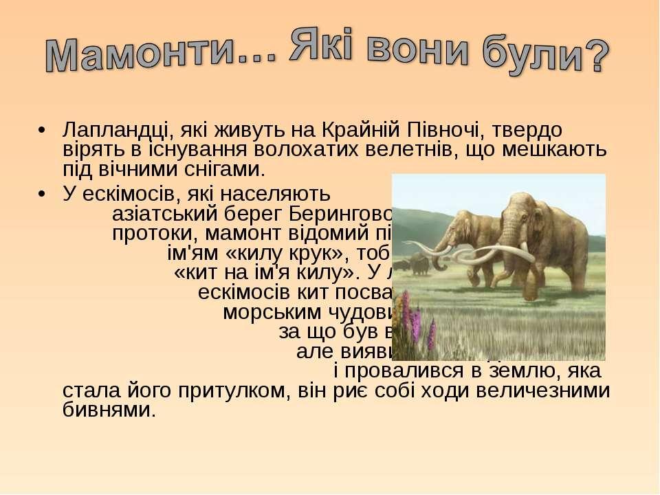 Лапландці, які живуть на Крайній Півночі, твердо вірять в існування волохатих...
