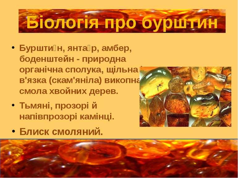 Буршти н, янта р, амбер, боденштейн - природна органічна сполука, щільна і в'...