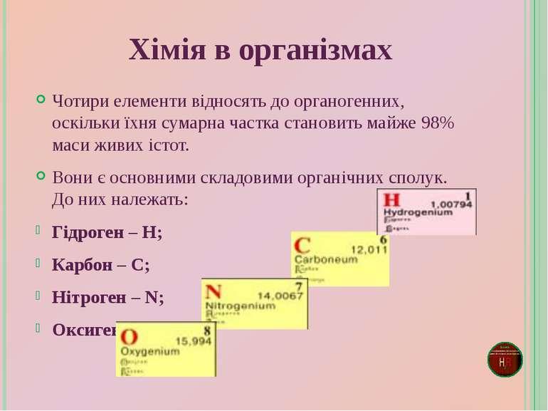 Чотири елементи відносять до органогенних, оскільки їхня сумарна частка стано...