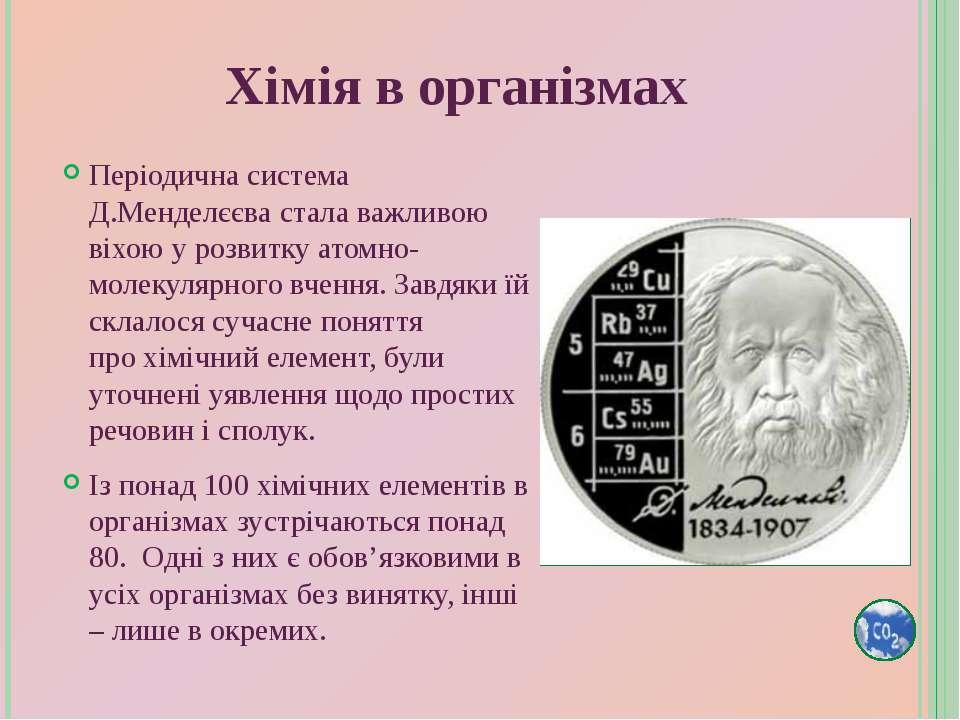 Періодична система Д.Менделєєва стала важливою віхою у розвитку атомно-молеку...