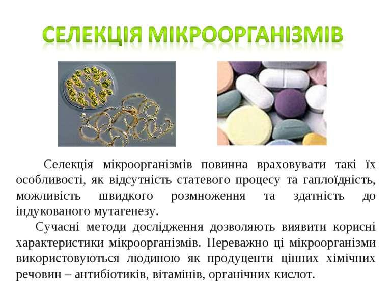 Селекція мікроорганізмів повинна враховувати такі їх особливості, як відсутні...