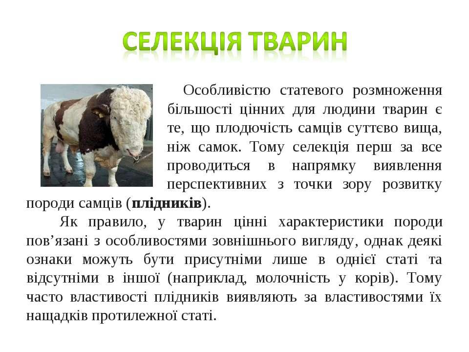 Особливістю статевого розмноження більшості цінних для людини тварин є те, що...