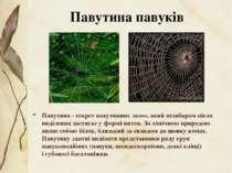 Павутина- секрет павутинних залоз, який незабаром після виділення застигає у...