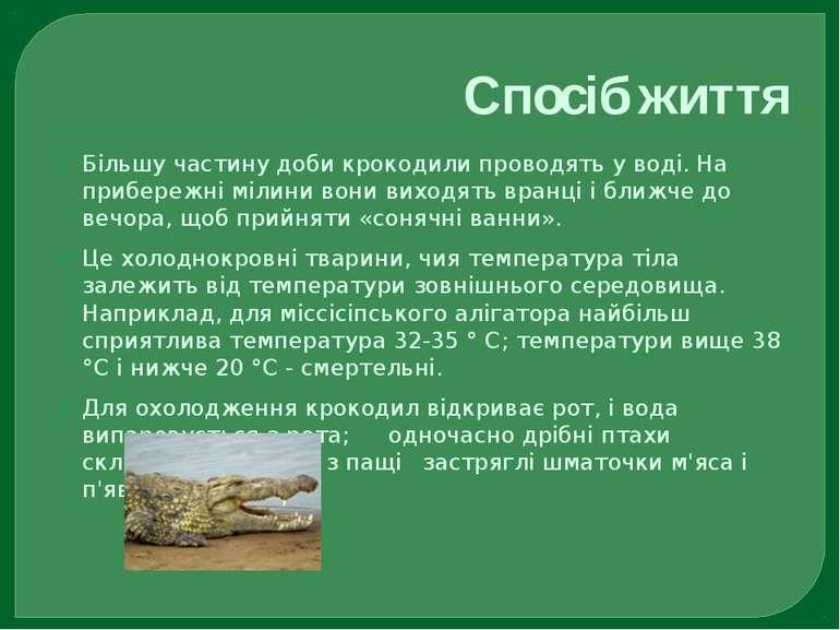 Спосіб життя Більшу частину доби крокодили проводять у воді. На прибережні мі...