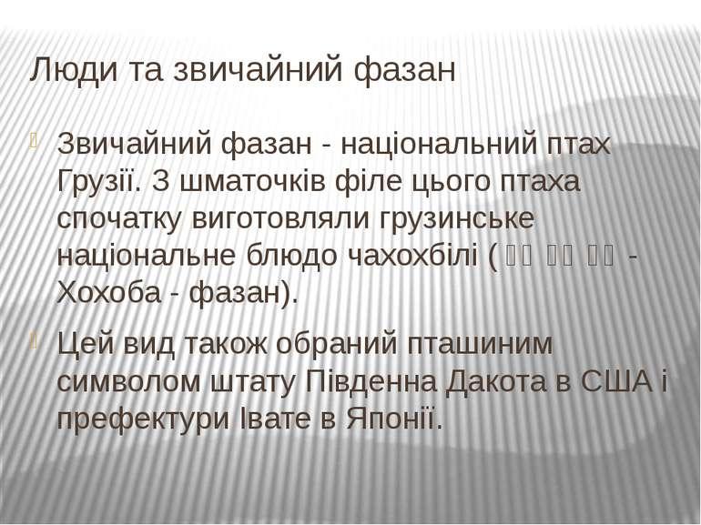 Люди та звичайний фазан Звичайний фазан - національний птах Грузії.З шматочк...