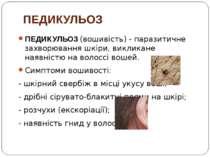 ПЕДИКУЛЬОЗ ПЕДИКУЛЬОЗ (вошивість) - паразитичне захворювання шкіри, викликане...