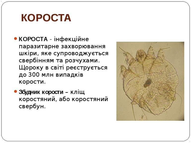 КОРОСТА КОРОСТА- інфекційне паразитарне захворювання шкіри, яке супроводжуєт...