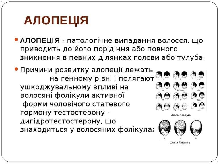 АЛОПЕЦІЯ АЛОПЕЦІЯ - патологічне випадання волосся, що приводить до його порід...