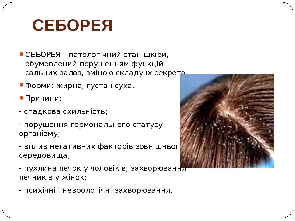 СЕБОРЕЯ СЕБОРЕЯ - патологічний стан шкіри, обумовлений порушенням функцій сал...
