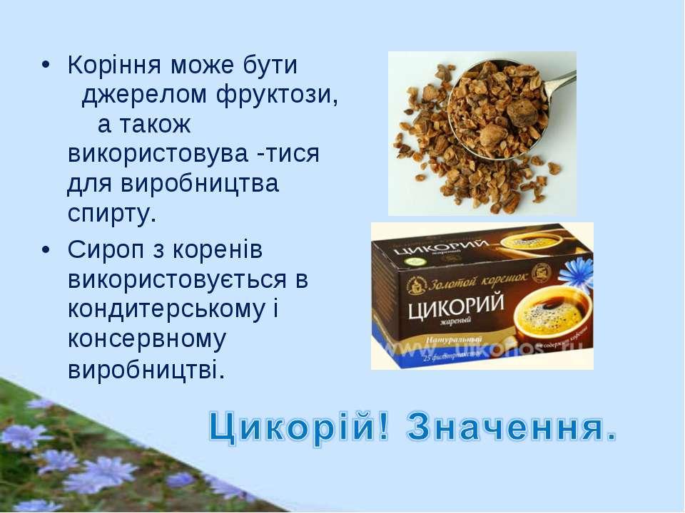 Корінняможебути джереломфруктози, а також використовува -тися для виробн...