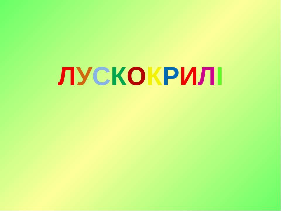 ЛУСКОКРИЛІ