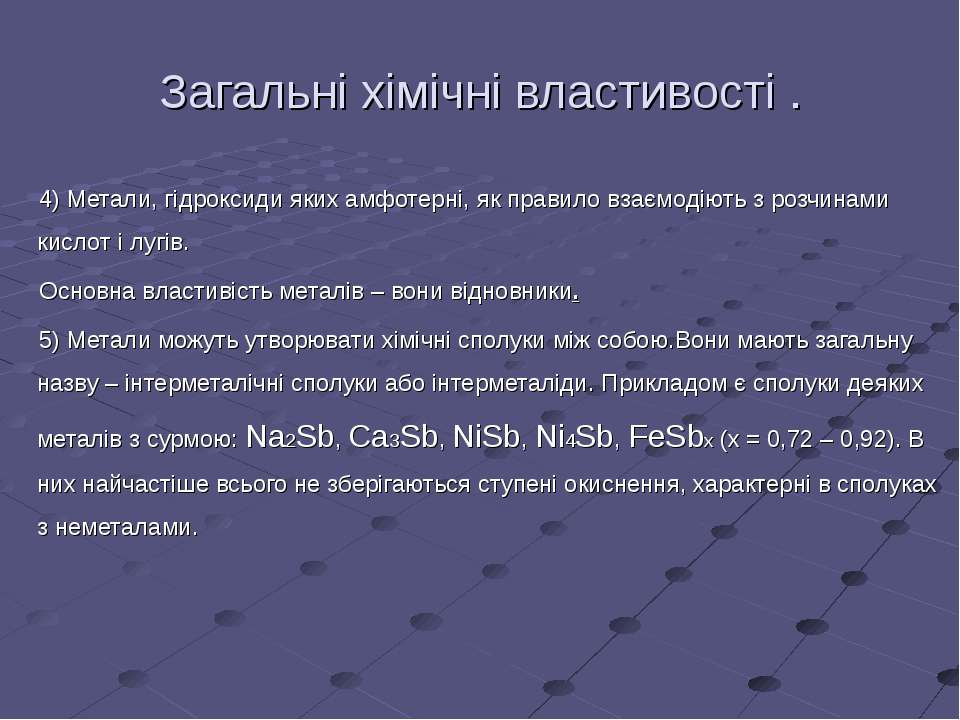4) Метали, гідроксиди яких амфотерні, як правило взаємодіють з розчинами кисл...