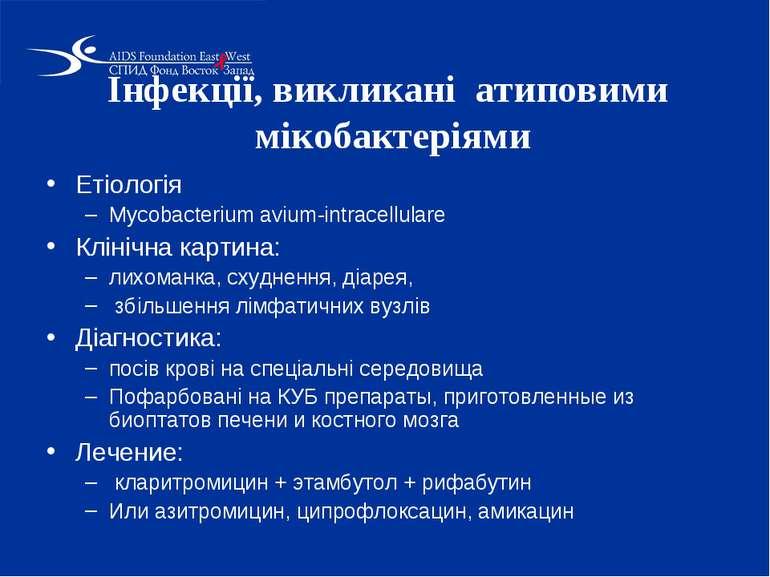 Інфекції, викликані атиповими мікобактеріями Етіологія Mycobacterium avium-in...
