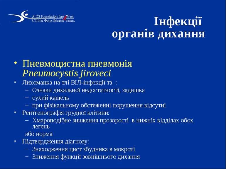 Інфекції органів дихання Пневмоцистна пневмонія Pneumocystis jiroveci Лихоман...