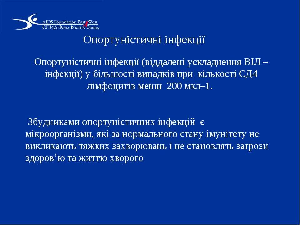 Опортуністичні інфекції Опортуністичні інфекції (віддалені ускладнення ВІЛ – ...