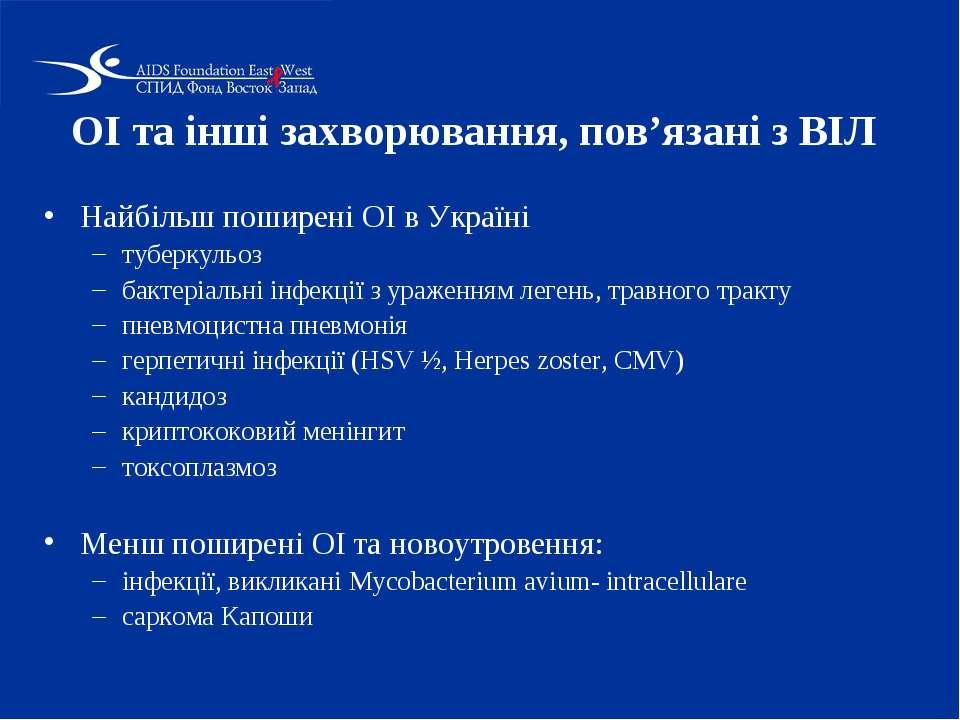 ОІ та інші захворювання, пов'язані з ВІЛ Найбільш поширені ОІ в Україні тубер...