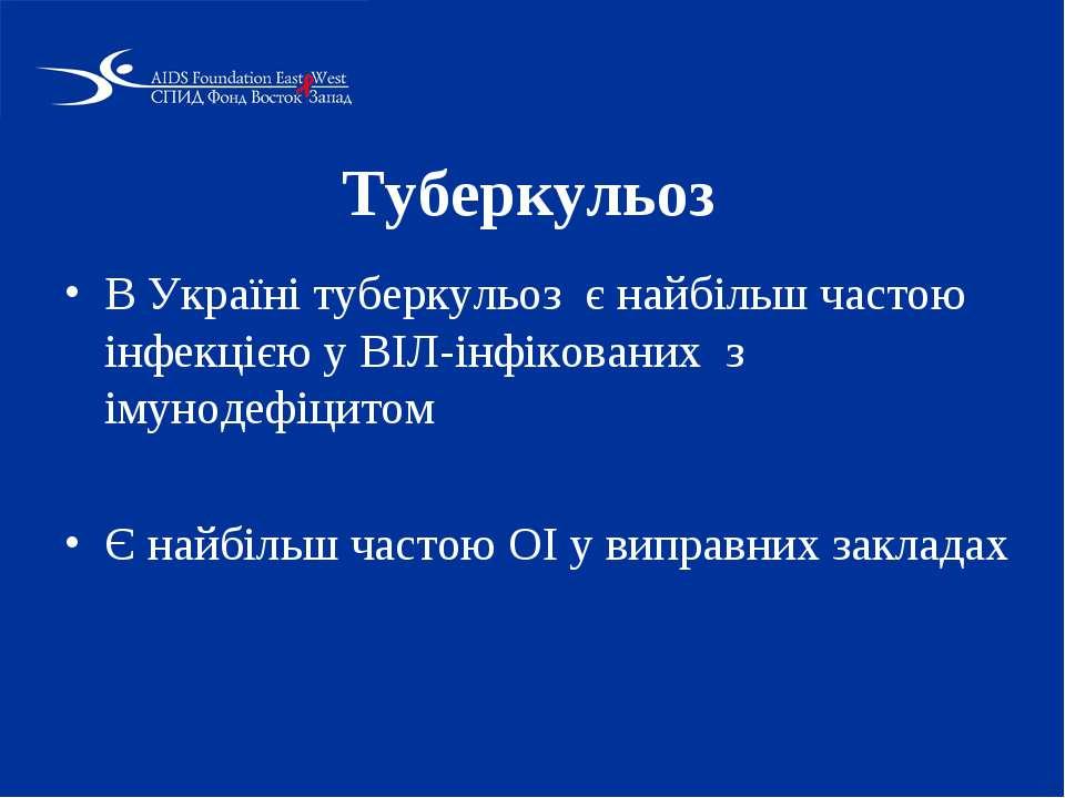 Туберкульоз В Україні туберкульоз є найбільш частою інфекцією у ВІЛ-інфікован...
