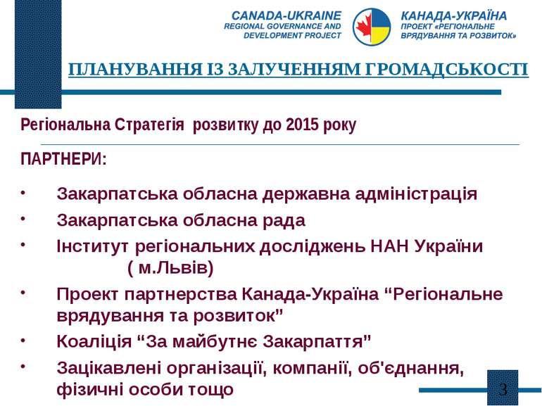 Регіональна Стратегія розвитку до 2015 року ПАРТНЕРИ: Закарпатська обласна де...