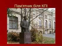 Пам'ятник біля КПІ