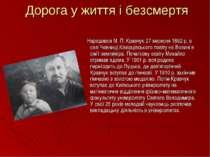 Дорога у життя і безсмертя Народився М. П. Кравчук 27 вересня 1892 р. в селі ...