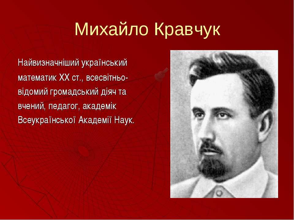 Михайло Кравчук Найвизначніший український математик ХХ ст., всесвітньо- відо...
