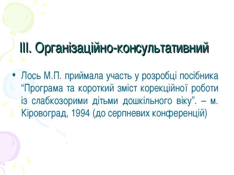 ІІІ. Організаційно-консультативний Лось М.П. приймала участь у розробці посіб...