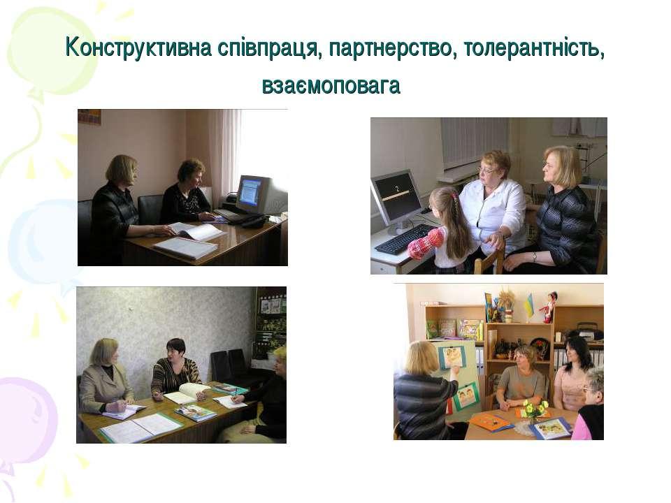Конструктивна співпраця, партнерство, толерантність, взаємоповага