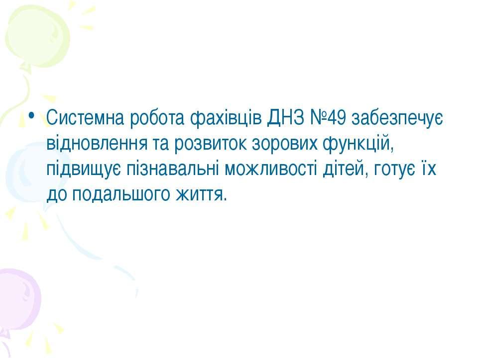 Системна робота фахівців ДНЗ №49 забезпечує відновлення та розвиток зорових ф...