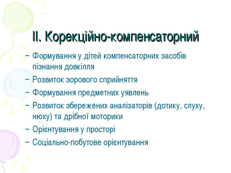 ІІ. Корекційно-компенсаторний Формування у дітей компенсаторних засобів пізна...