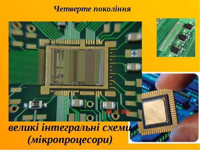 Четверте покоління великі інтегральні схеми (мікропроцесори)