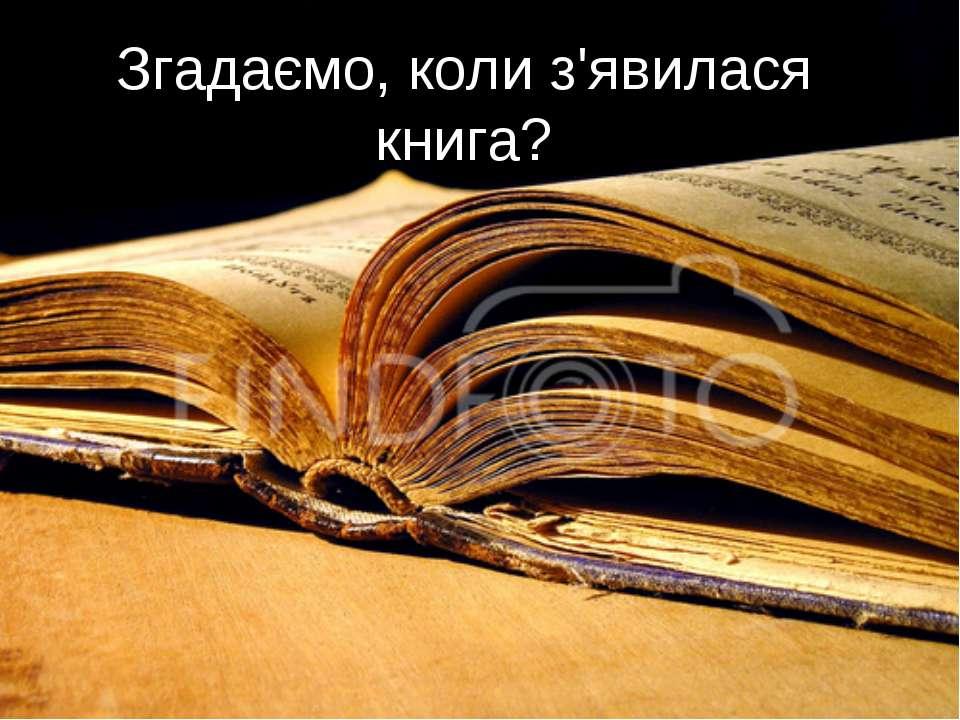 Згадаємо, коли з'явилася книга?