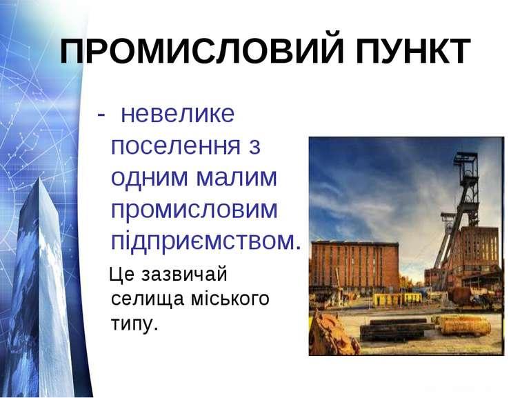 ПРОМИСЛОВИЙ ПУНКТ - невелике поселення з одним малим промисловим підприємство...