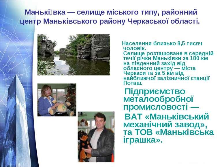 Манькі вка — селище міського типу, районний центр Маньківського району Черкас...