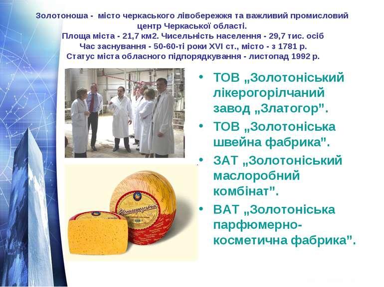 Золотоноша - місто черкаського лівобережжя та важливий промисловий центр Черк...