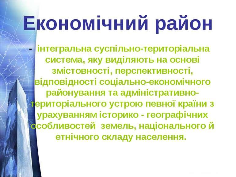 Економічний район - інтегральна суспільно-територіальна система, яку виділяют...