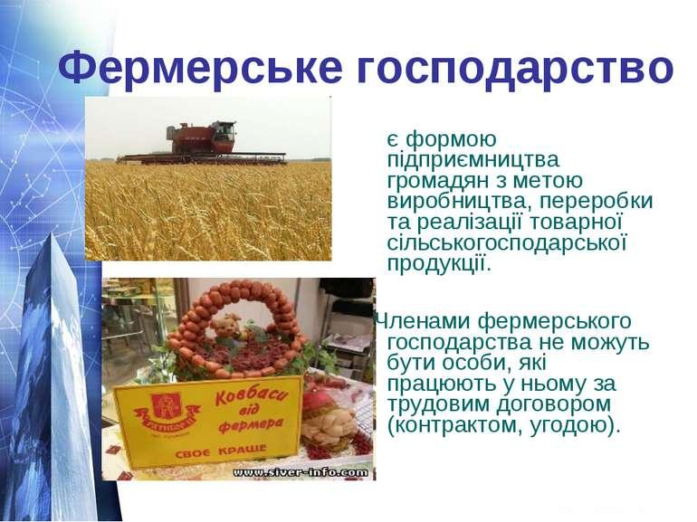 Фермерське господарство є формою підприємництва громадян з метою виробництва,...