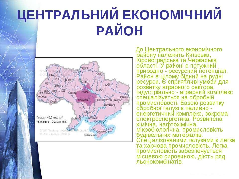 ЦЕНТРАЛЬНИЙ ЕКОНОМІЧНИЙ РАЙОН До Центрального економічного району належить Ки...