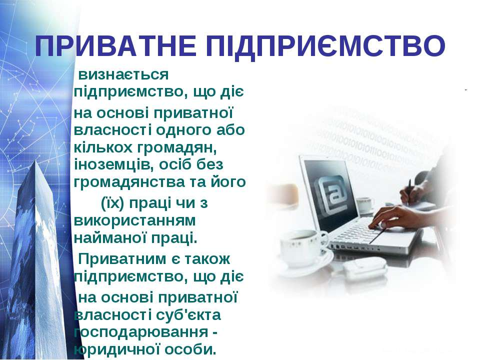 ПРИВАТНЕ ПІДПРИЄМСТВО визнається підприємство, що діє на основі приватної вла...