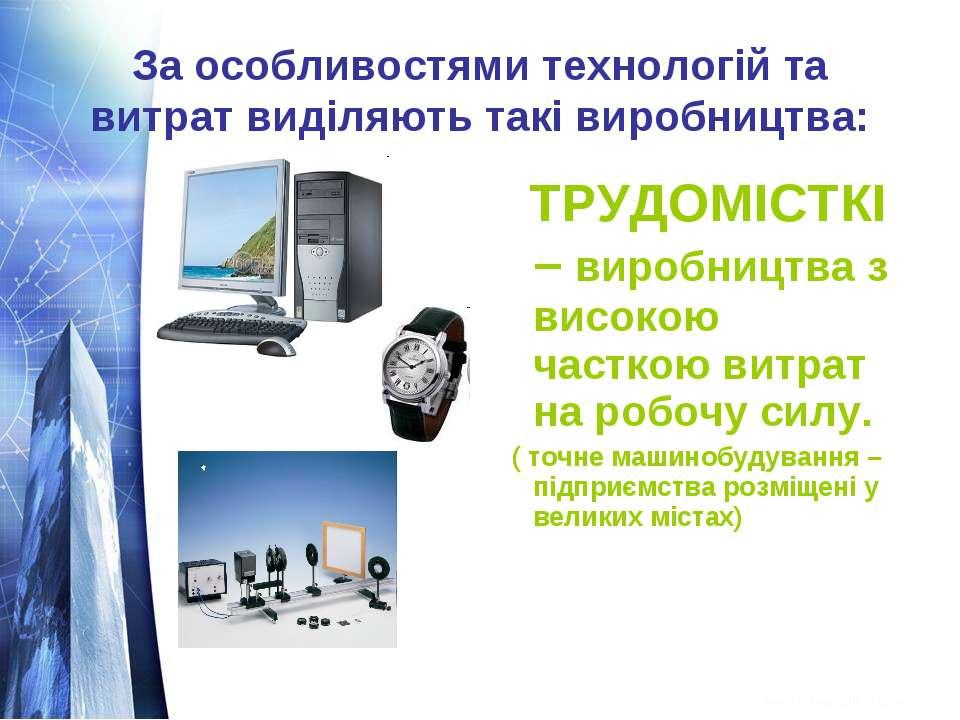 За особливостями технологій та витрат виділяють такі виробництва: ТРУДОМІСТКІ...