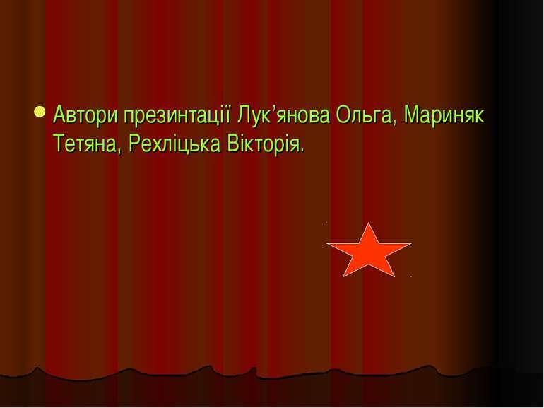 Автори презинтації Лук'янова Ольга, Мариняк Тетяна, Рехліцька Вікторія.