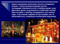 Країну прикрашає величезна кількість різдвяних ялинок. І тисячі різнокольоров...