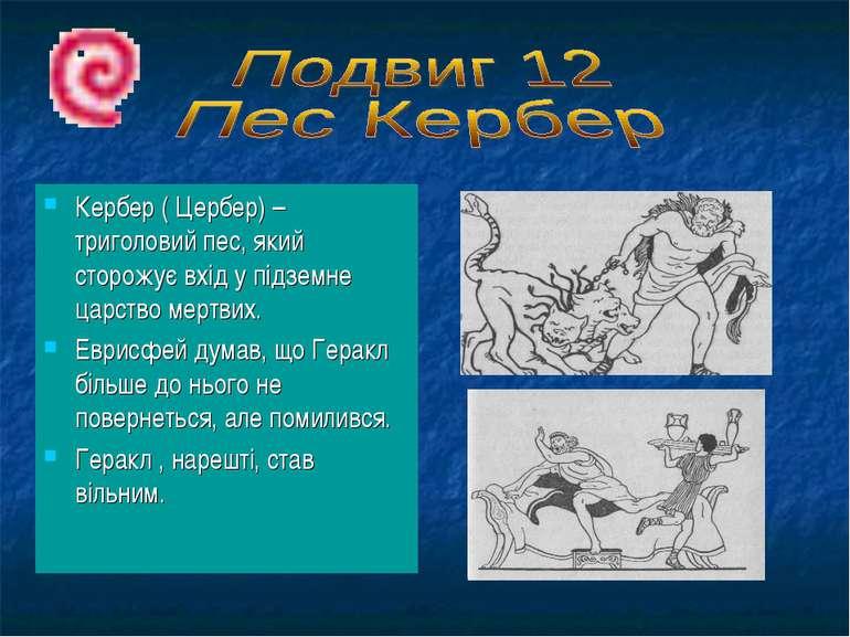 Кербер ( Цербер) – триголовий пес, який сторожує вхід у підземне царство мерт...